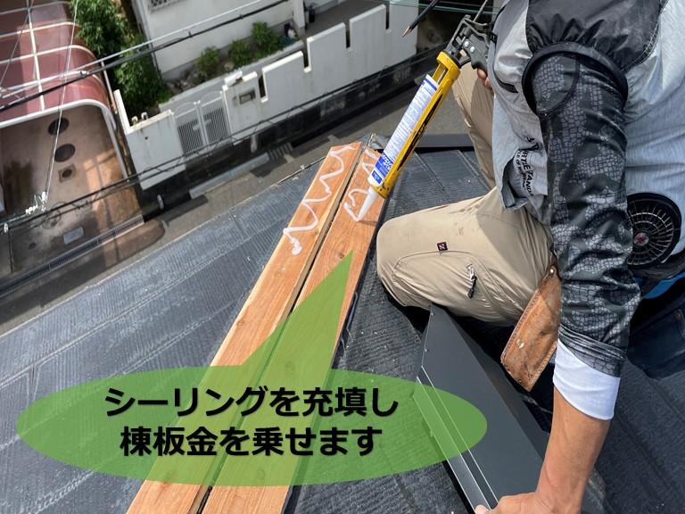 和歌山市で貫板にコーキングを充填し棟板金を固定します