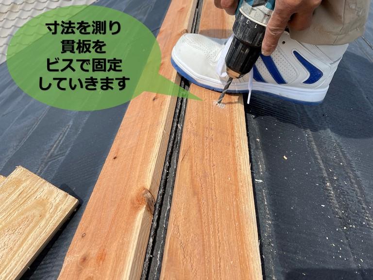 和歌山市で貫板の寸法を測り新しく固定していきます