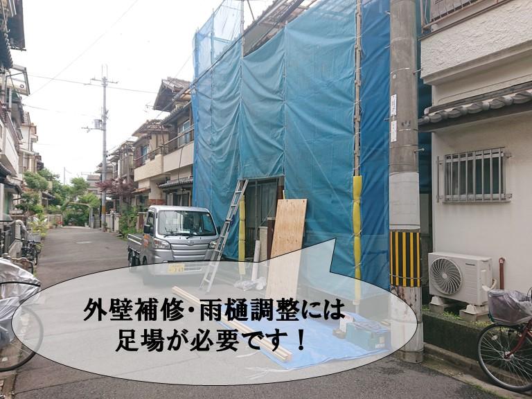 和歌山市で足場を設置し工事を行っていきます