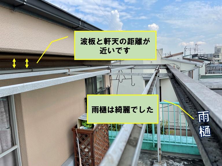 和歌山市で軒天と波板の距離が短く雨樋は綺麗でした