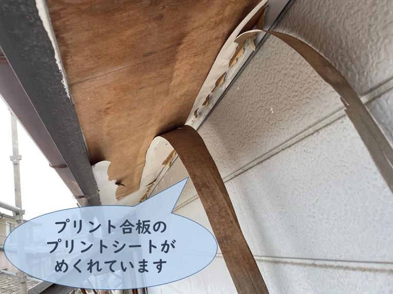 和歌山市で軒天のプリント合板のプリントシートがめくれています