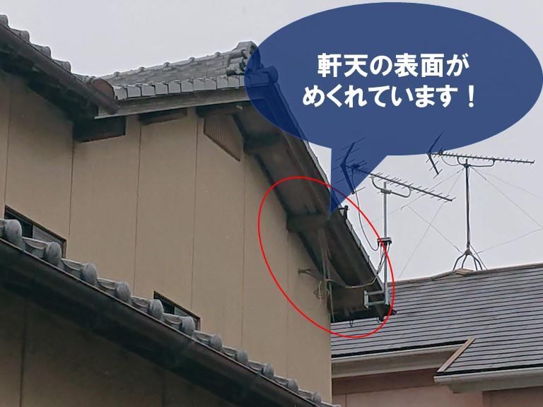 和歌山市で軒天の表面が剥がれていました