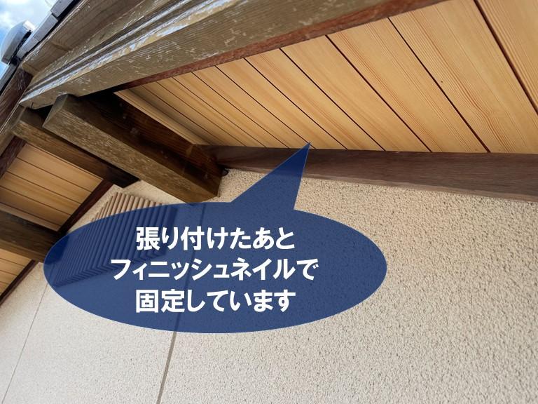 和歌山市で軒天をボンドで固定した後、フィニッシュネイルで固定します