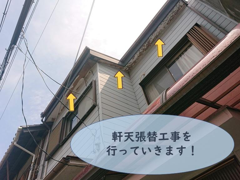 和歌山市で軒天張替工事を行います