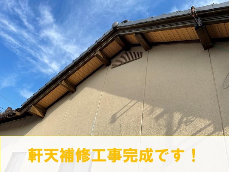 和歌山市の軒天補修工事、プリント合板で補修しました
