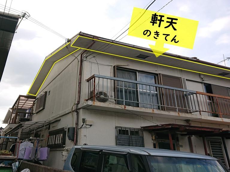 和歌山市で軒天にクラックが発生したのでシーリングで応急処置しました