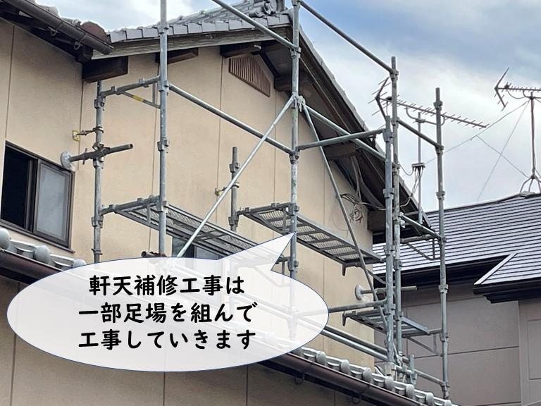 和歌山市で軒天補修工事を行うのに一部足場設置します