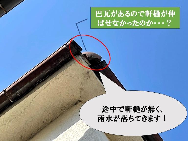 和歌山市で軒樋が途中で設置されていませんでした