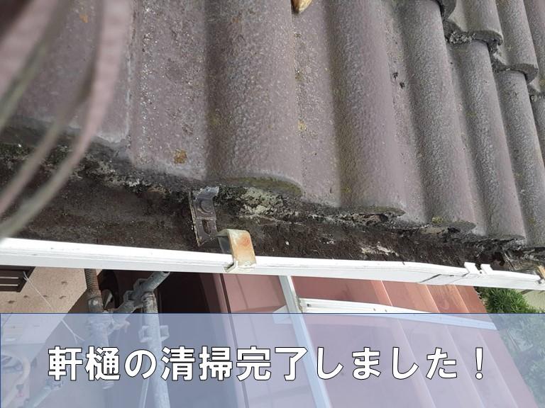 和歌山市で軒樋の清掃が完了しました