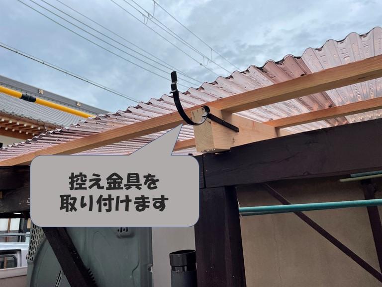 和歌山市で軒樋を設置するのに控え金具を取り付けます