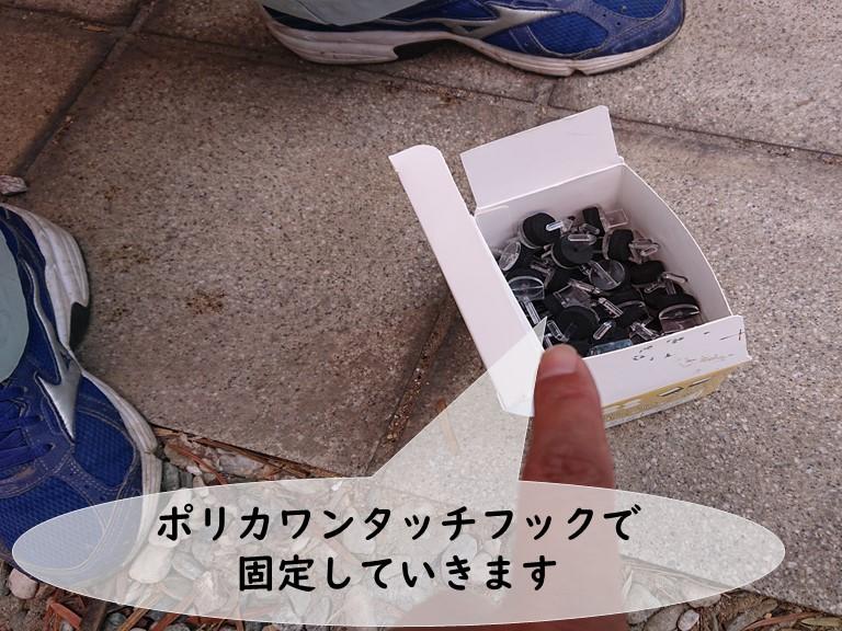 和歌山市で遮熱ポリカへ交換するのにポリカフックを使用します