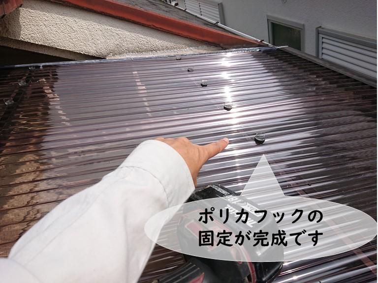 和歌山市で遮熱ポリカをポリカフックで固定しました