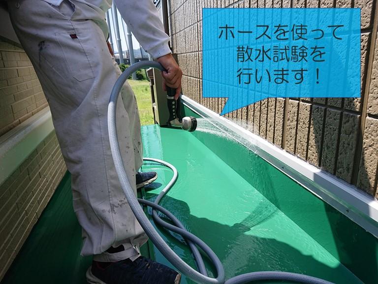 和歌山市で金属屋根の取合いから順番に散水試験をします