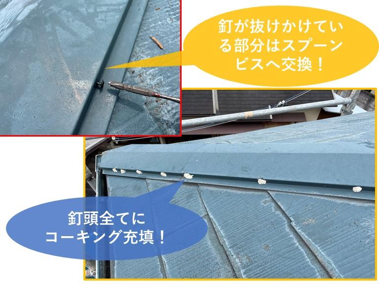 和歌山市で釘が抜けていた部分はスプーンビスへ交換し釘頭にコーキング充填