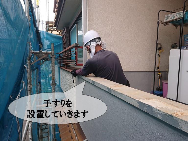 和歌山市で鉄製の手すりを撤去後、アルミの手すりに交換しました