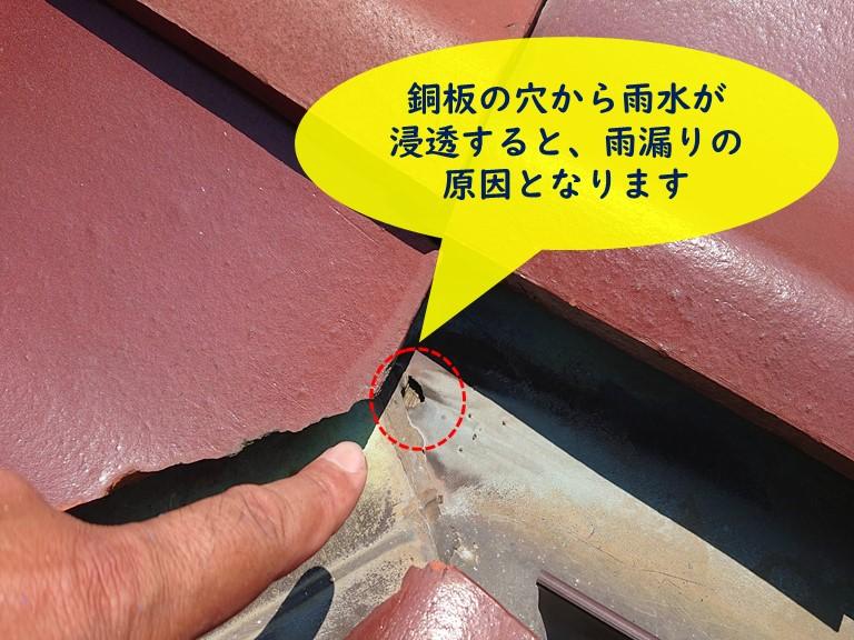和歌山市で銅板の谷樋に穴が開いており雨水が侵入していました