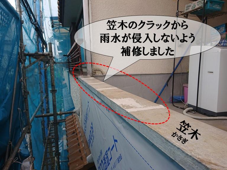 和歌山市で防水の為に笠木のクラックも補修しました
