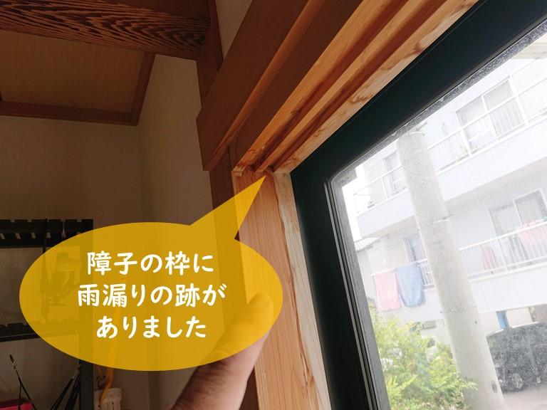 和歌山市で障子の枠に雨水のシミが付いていました