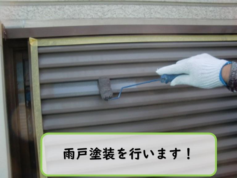 和歌山市で雨戸の塗装を行いました