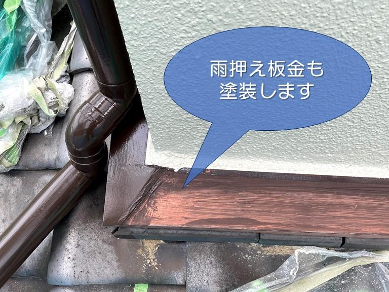 和歌山市で雨押え板金部分の塗装も行いました