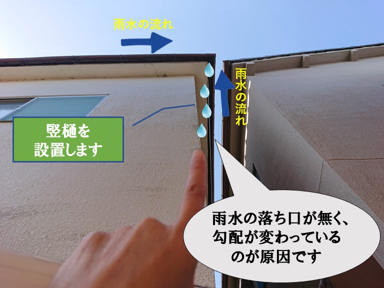 和歌山市で雨樋の調査をすると落ち口が少ないので竪樋を設置することになった