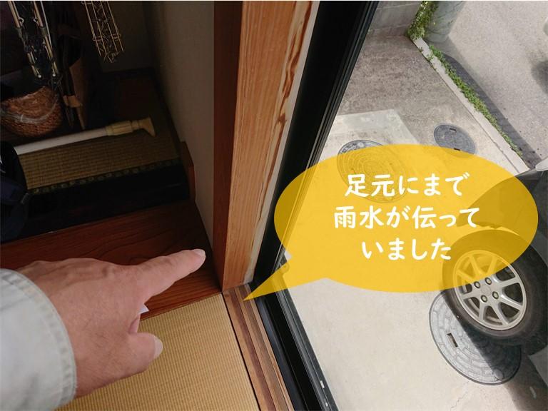 和歌山市で雨水のシミは障子の枠の足元にまで及んでいました