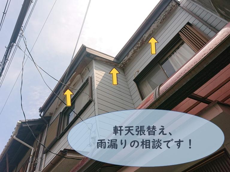 和歌山市で雨漏りと軒天修理のご相談です
