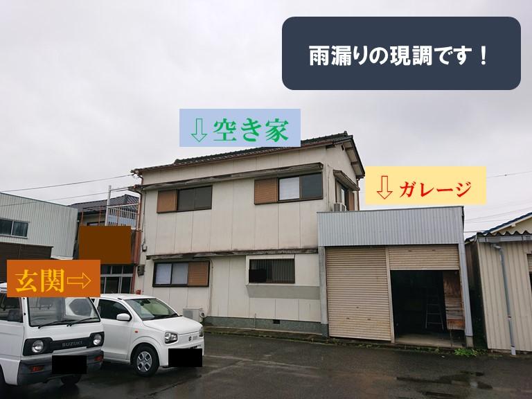 和歌山市で雨漏りの相談を受けました