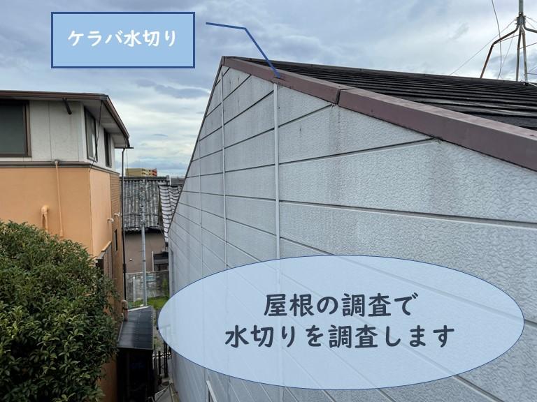 和歌山市で雨漏り調査で屋根のケラバ水切りを調査しました