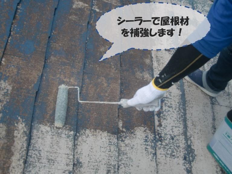 和歌山市で高圧洗浄を行ったあと、スレートを補強するためにシーラーを塗ります