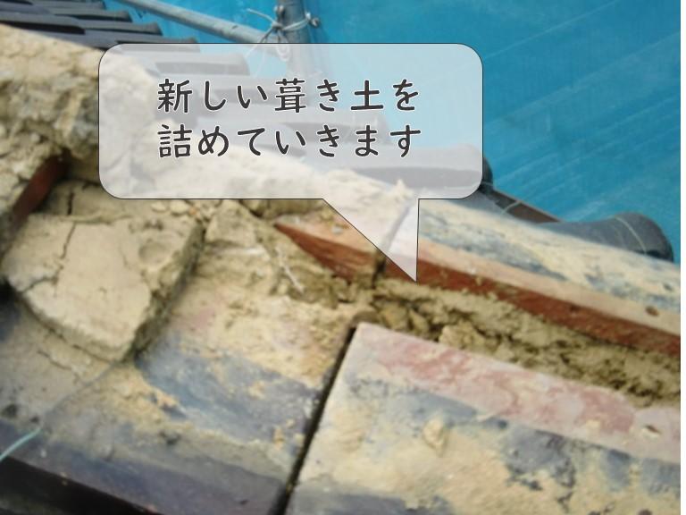 和歌山市で鬼瓦を固定した後は、上から新しい葺き土を詰めていきます