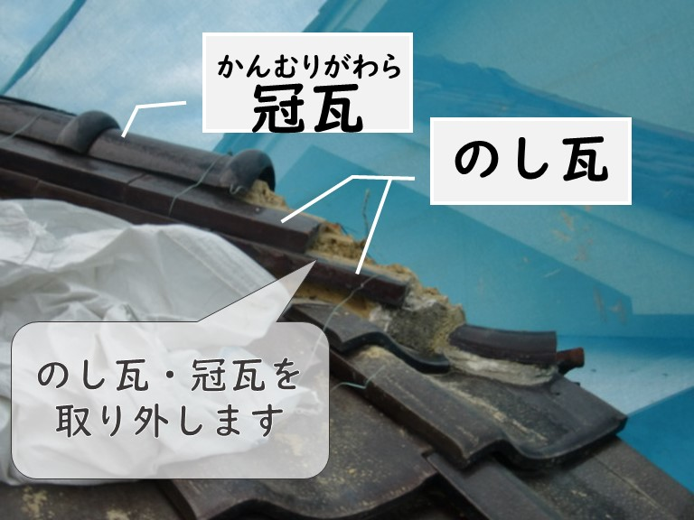 和歌山市で鬼瓦を固定するのにまずは、のし瓦と冠瓦を外し、既存の土を撤去していきます