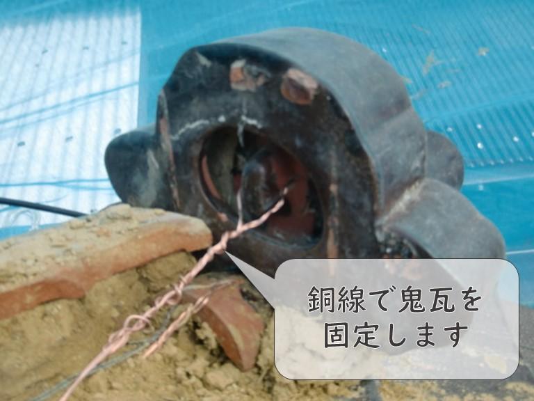 和歌山市で鬼瓦を設置するのに鬼瓦を銅線で固定していきます
