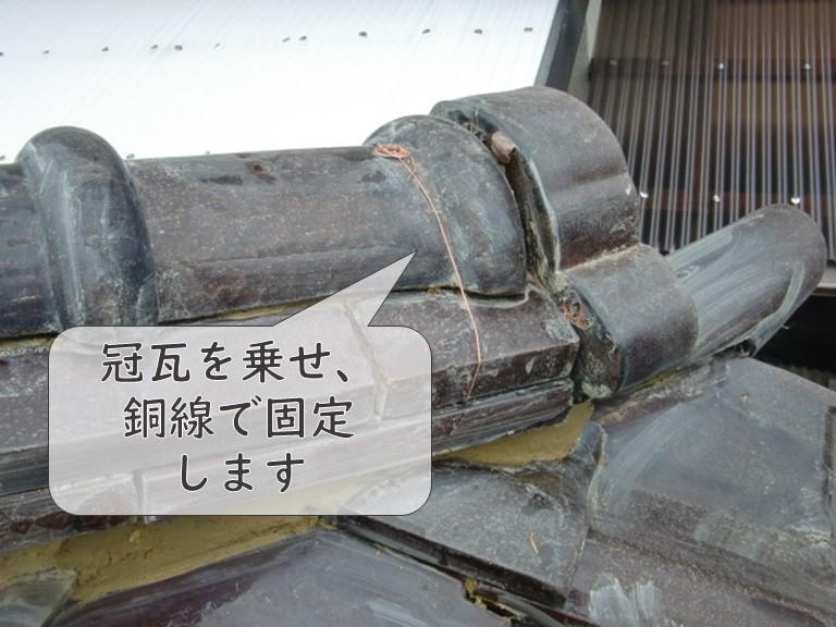 和歌山市で鬼瓦を銅線と葺き土で固定後、のし瓦と冠瓦を乗せて銅線で固定しました