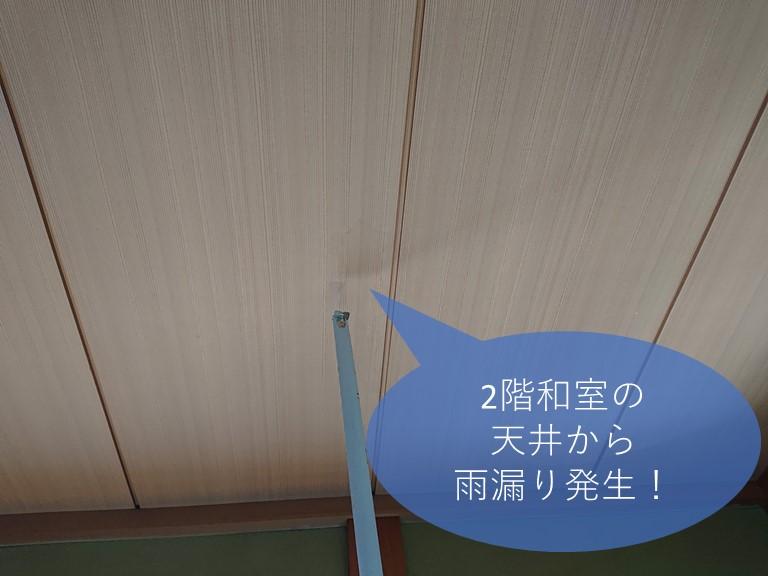 和歌山市で2階の和室から雨漏り発生