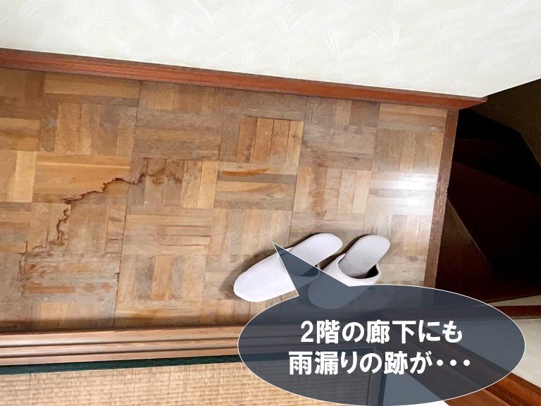 和歌山市で2階の廊下にも雨漏りのシミが発生