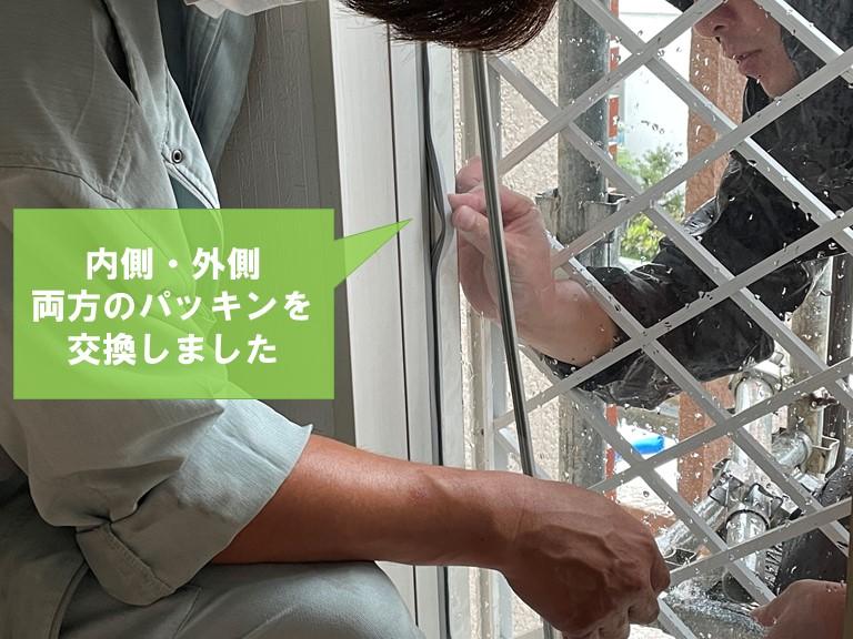 和歌山市でFIX窓からの内側・外側のパッキンを交換しました
