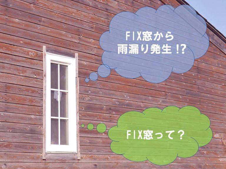 和歌山市でFIX窓から雨漏りが発生しました