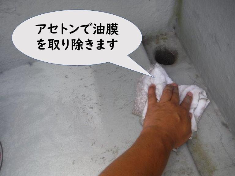 和歌山市でFRP防水の油膜を取り除くのにアセトンを使用します