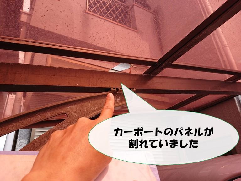 和歌山市のカーポートのパネルが破損していました