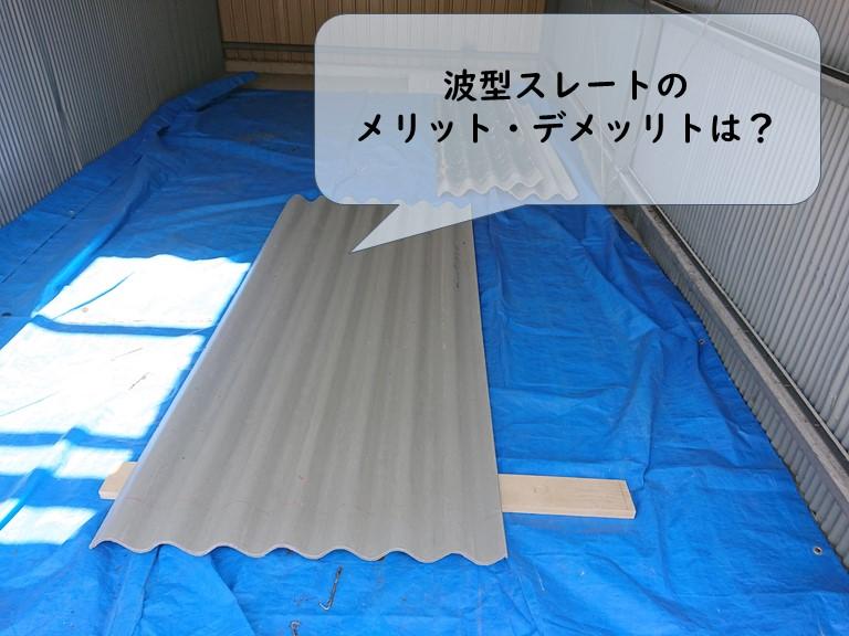 和歌山市のガレージ屋根の修理で波型スレートを使います