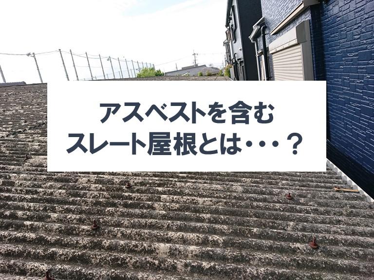 和歌山市のガレージ屋根はアスベストを含む波型スレートでした