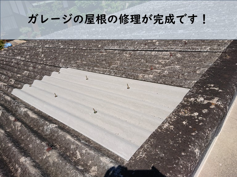和歌山市のガレージ屋根修理が完成しました