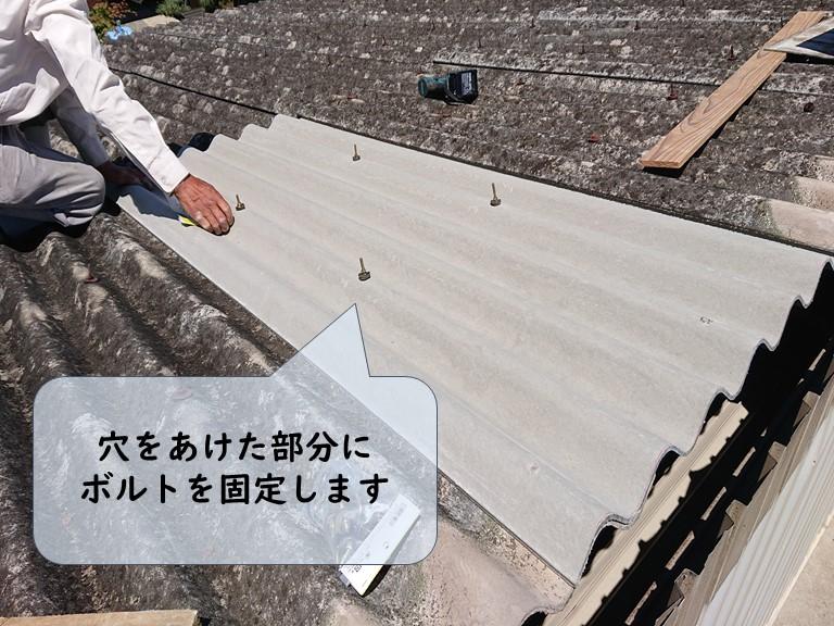 和歌山市のガレージ屋根修理で波型スレートをボルトで固定します
