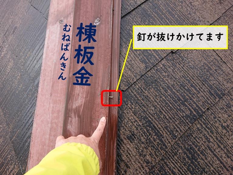 和歌山市のスレート屋根を調査すると棟板金を固定している釘が抜けかかっていました
