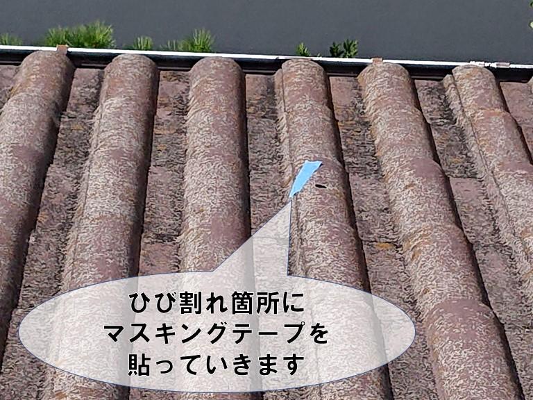 和歌山市のセメント瓦のひび割れにマスキングテープで目印します