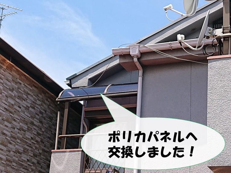 和歌山市のベランダのパネルもポリカパネルへ交換しました