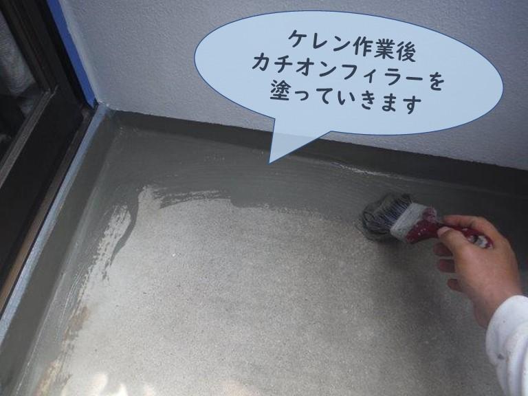 和歌山市のベランダをケレンし、カチオンフィラーを塗って下地を綺麗にします