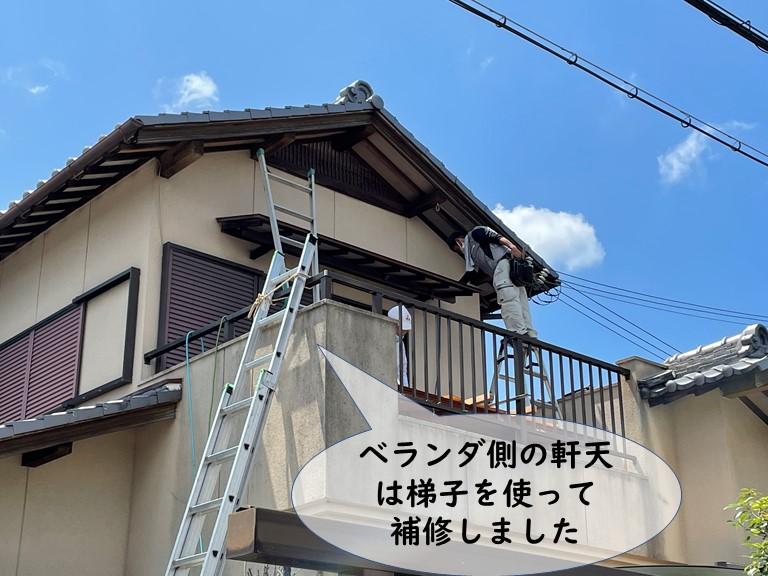 和歌山市のベランダ側の軒天井の修理は梯子を使って行います