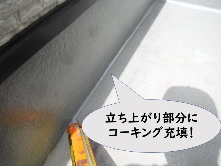 和歌山市のベランダ防水でプライマー塗布後、立ち上がり部分の隙間に防水のためにコーキングを充填